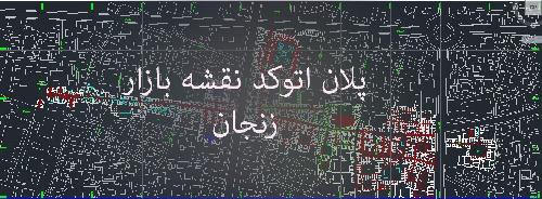 پلان اتوکد نقشه بازار زنجان