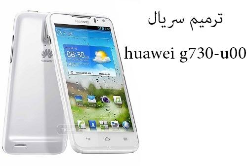 آموزش و فایل ترمیم سریال گوشی Huawei G730-u00